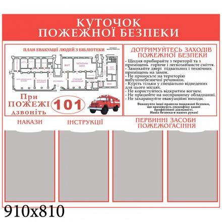 Стенд Пожарная безопасность 0200 ,стенд для школы