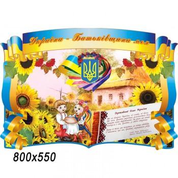 Стенд Моя Родина - Украина