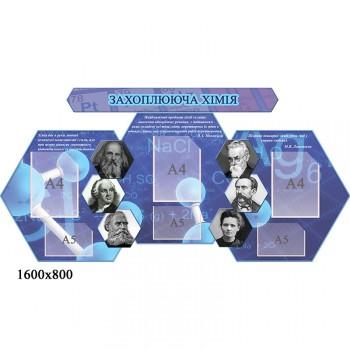 Стенд з хімії фігурний синій
