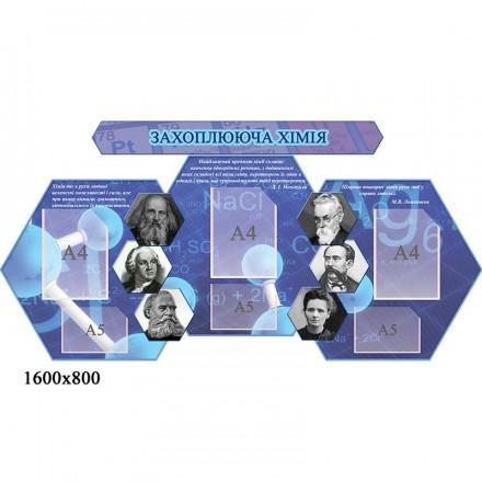 Стенд по химии фигурный синий