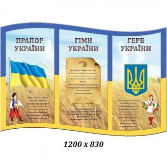 """Стенд """"Гимн,герб,прапор"""""""
