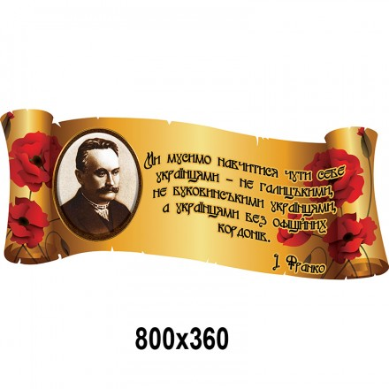 Стенд Иван Франко