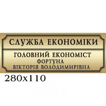 Табличка 0316