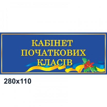 Табличка на класс 0147