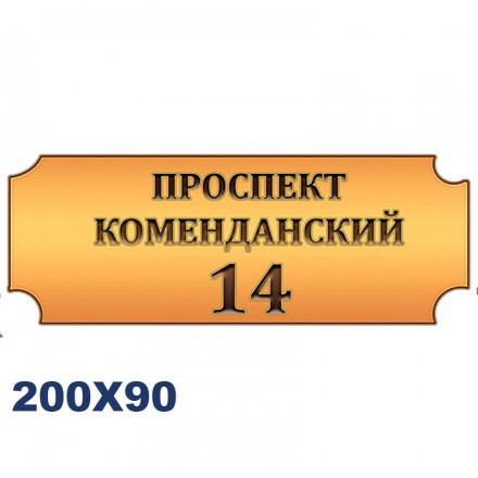Адресная табличка модель 0118