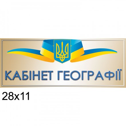 Табличка для кабинета географии