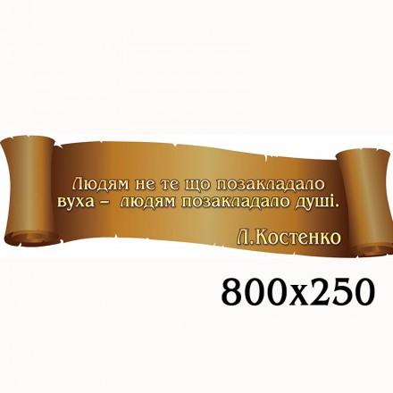 Стенд цитата коричневая
