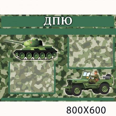 Стенд ДПЮ танк