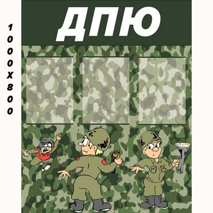 Стенд ДПЮ армия